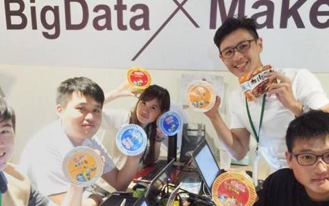 關貿yodass團隊參加「Big Data X Maker」Hackathon榮獲金獎