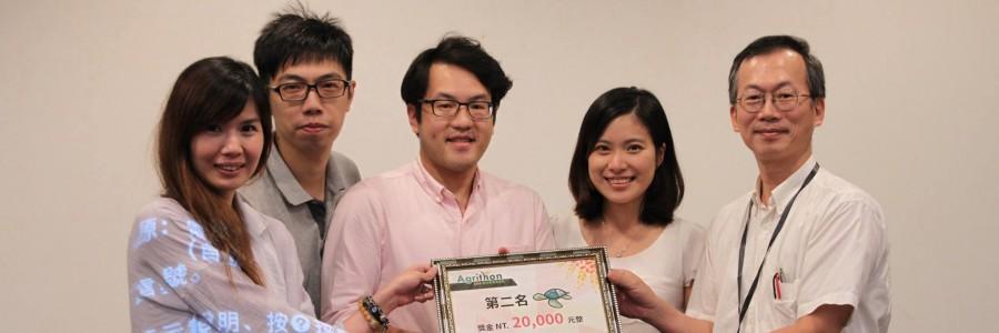 關貿網路yodass團隊榮獲台灣首屆農業黑客松第2名佳績
