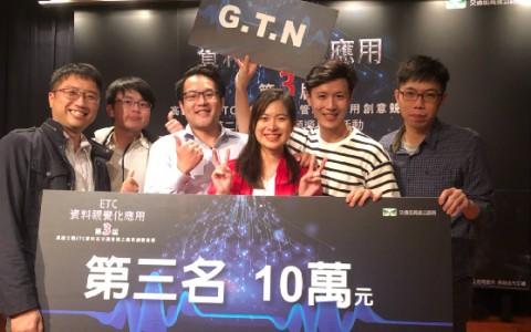 關貿網路大數據團隊榮獲高公局大數據應用競賽季軍